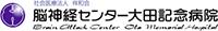 脳神経センター太田記念病院